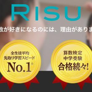 RISU算数の子供を励ましてくれる特別動画を娘に見せてみた♡