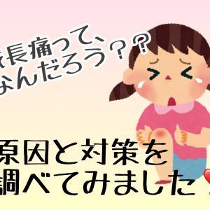 幼児の足の痛み!成長痛かも?ストレスが原因!?対策を調べてみた♡