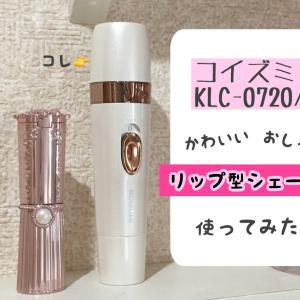 リップ型シェーバーがかわいい♡使ってみた感想【KLC-0720/W】