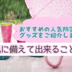 台風や災害に備えて出来ること♡人気のおすすめ防災グッズ!