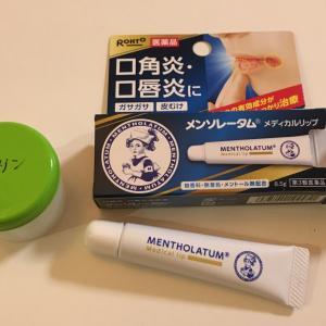 子供の口角炎*赤ちゃんから使える無添加リップクリーム