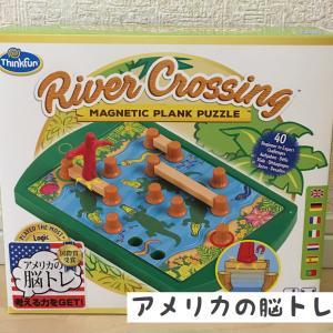 海外知育玩具RiverCrossingが楽しい♡ルールと遊び方