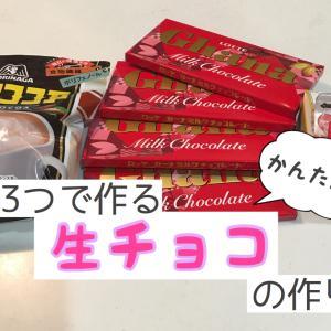 材料3つ♡子どもと作れる簡単手作り生チョコの作り方