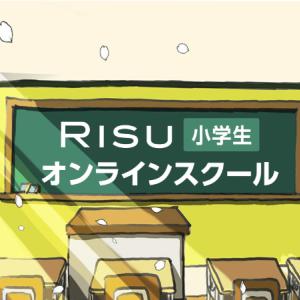 4月27日10時開始で無償の「RISU小学生オンラインスクール」開校