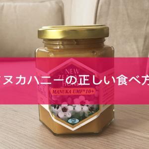 楽天1位のマヌカハニー購入♡マヌカハニーの正しい食べ方で凄い効果!