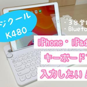 スマホやタブレットがキーボードで打てる♡ロジクールK480がすごい