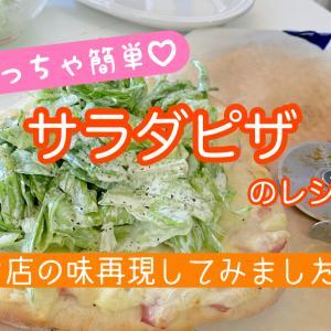 発酵15分だけ*簡単ピザ生地のレシピとサラダピザのレシピ♡