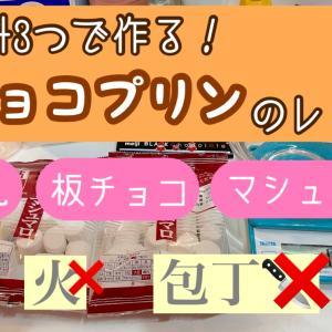 マシュマロレシピ*レンジで溶かして冷やすだけ♡簡単チョコプリン【美味】