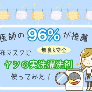 布マスクに!96%の医師が推奨する洗濯洗剤*無臭で安全な洗剤見つけた♡