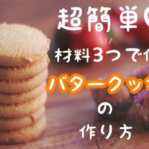 材料3つ♡袋で揉むだけ簡単クッキーの作り方