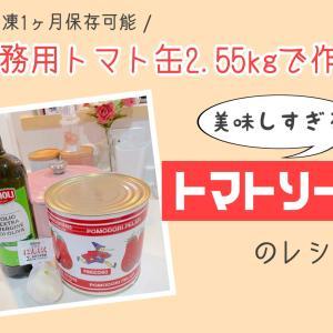 業務用トマト缶で22人分のトマトソース作ってみた♡冷凍保存1ヶ月可能!