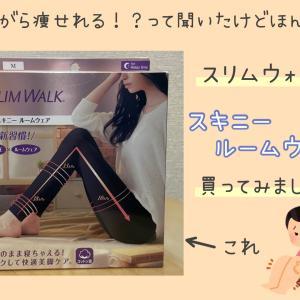 むくみ撃退!ラクして痩せる♡スリムウォークのルームウェアはゆるいって本当?
