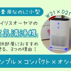 狭い部屋におすすめ♡アイリスの空気清浄機が小型でシンプル使いやすい件