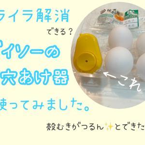 ゆで卵つるん♡キレイに剥けるダイソーの卵穴あけヒヨコが優秀すぎ!