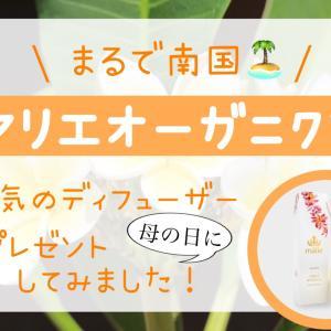 ハワイで有名な香りのプレゼント♡マリエオーガニクスのアロマディフューザー