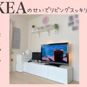 リビングスッキリ!IKEAの「ベストー」をテレビ台にしたら革命が起きた♡
