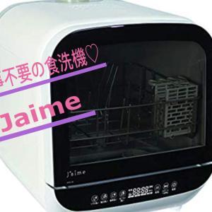 Amazonで大人気の食洗機Jaimeが凄い♡業界唯一の工事不要!