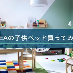 IKEAの子供用ベッド購入♡6畳に2個並べてみた*耐荷重は?添い寝はできる?