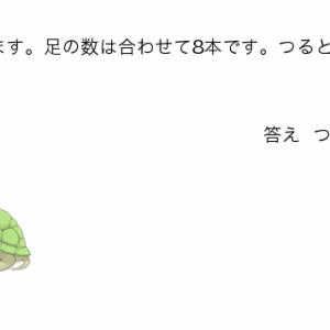 RISUタブレット教材の中学受験専用コースで鶴亀算など苦手克服!