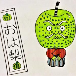 やっぱり芸術の秋!!楽笑オリジナル妖怪日記427回目投稿