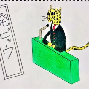 僕の学校生活と中田島砂丘楽笑オリジナル妖怪日記438回目投稿