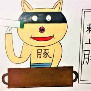 新学期スタートと映画鑑賞!楽笑オリジナル妖怪日記443回目投稿