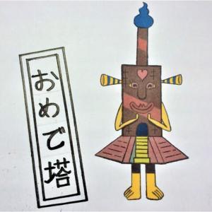 しっぺい太郎の像見てきたよ!楽笑オリジナル妖怪日記444回目投稿