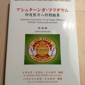 アシュターンガ・フリダヤムの日本語訳書籍が届きました