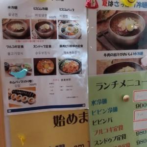 ちぢみで韓国料理