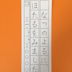 8月硬筆課題