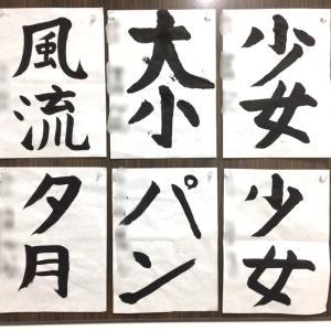 どんな字を書こうかな(^ω^)