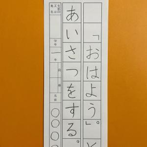9月号硬筆課題