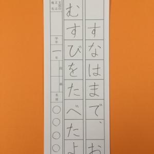 8月号硬筆課題