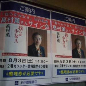 高村薫さん『我らが少女A』のサイン会へ行ってきました。
