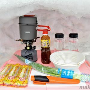 【雪中キャンプ訓練】「雪洞で即席油そばを試作せよ!」の巻