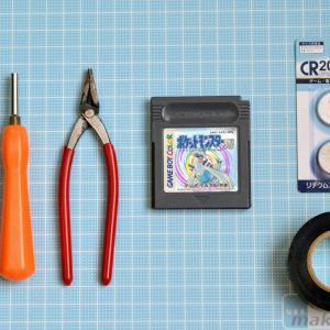 【自分で交換】ゲームボーイカートリッジのリチウム電池交換の巻