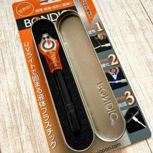 【BONDIC】UVレジンで温水器の銅管にできたピンホールを応急処置