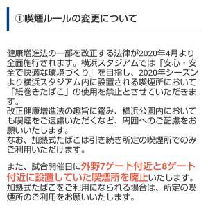 スタジアムルール変更☆