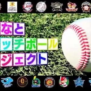 キャッチボール☆プロジェクト