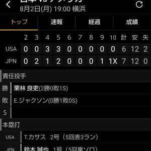 ガチの日米野球☆
