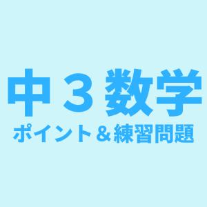 【中3数学】平方根の意味から計算・利用まで!
