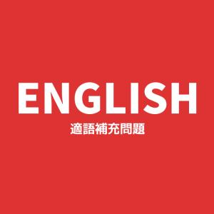 中学英語の適語補充練習問題