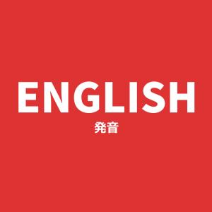 中学英語の発音で気をつけたい英単語一覧(発音練習問題付)
