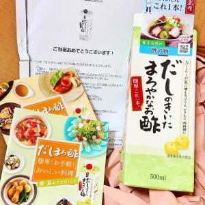 【当選】これ一本でお寿司も煮物も酢の物も!汎用性が高すぎる創味の『だしのきいたまろやかなお酢』もらった。