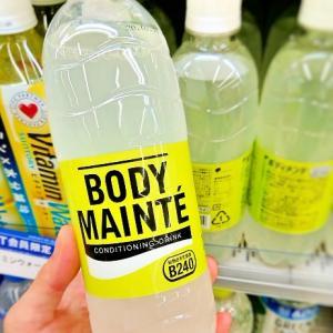 【当選】美味しく水分&栄養補給できる『大塚製薬 ボディメンテ conditioning drink』もらった。
