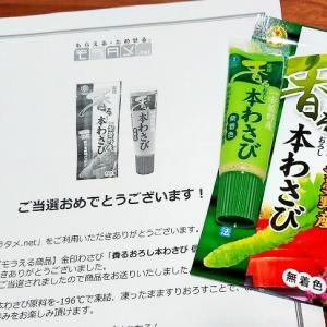 【当選】新鮮で本格的なわさびの風味を楽しめる『香るおろし本わさび 信州安曇野産』もらった。