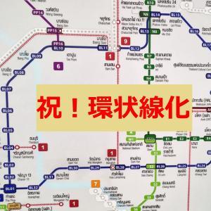 バンコクMRT環状線化!最後の開業4駅とその周辺を見てきました