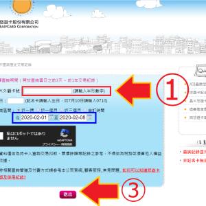 台湾 悠遊カード、iPassで残額や利用履歴の照会方法(公式HP)