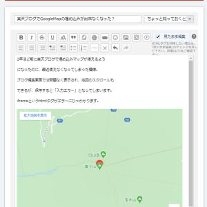 楽天ブログでGoogleMapの埋め込み(iframeタグ)が出来なくなりました