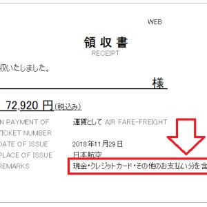 JAL国内線/国際線 領収書の「支払い方法」記載内容